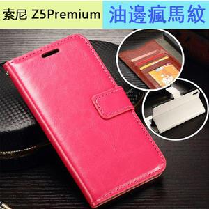 索尼 Sony Z5 Premium 手機皮套 油邊瘋馬紋 Z5+ 手機殼 側翻 支架 Z5P 保護套 Z5Plus 保護殼
