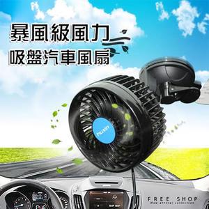 [現貨]日本熱銷款 車用吸盤強力涼風扇 大風力可調大小車充電風扇可調角度 夏日必備【QZZZ6200】