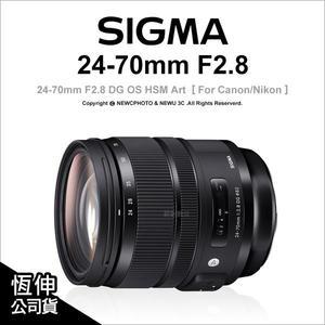 Sigma 24-70mm F2.8 DG OS HSM Art for Canon Nikon 公司貨★24期免運★薪創