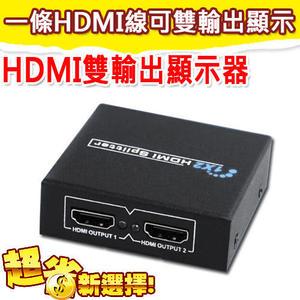 【限期24期零利率】全新 HDMI雙輸出顯示器 HDMI1.4版 1080P 相容HDCP 平板