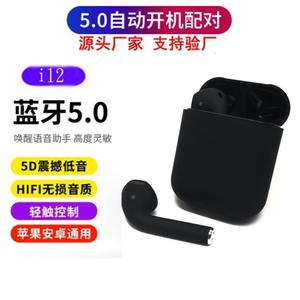 藍芽耳機 i12藍芽耳機 TWS藍芽5.0雙耳通話 觸控磁吸藍芽耳機 運動藍芽耳機 娜娜小屋