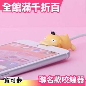 【可達鴨】日本 Cable Bite 防斷保護套 寶可夢 神奇寶貝充電線 iPhone傳輸線【小福部屋】