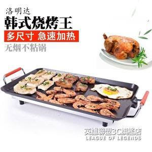 家用電鐵板燒韓式商用家用無煙電烤盤韓國不黏烤肉鍋 IGO