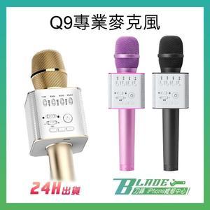 【刀鋒】Q9無線藍芽專業麥克風 雙喇叭 K歌神器 手機K歌 藍芽喇叭 掌上KTV 降噪 Q7 K068