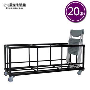 【 C . L 居家生活館 】Y192-4 鐵合椅收藏檯車(20張)/推車/折合椅手推車/收納折合椅專用台車