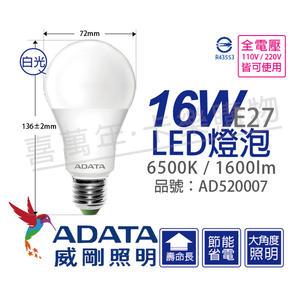 ADATA威剛照明 LED 16W 6500K 白光 E27 全電壓 球泡燈 _ AD520007