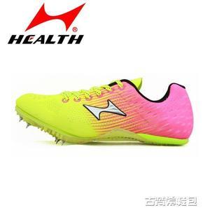釘鞋 田徑短跑鞋跳遠中短跑釘鞋學生中考比賽專用跑鞋男女款135 古梵希DF