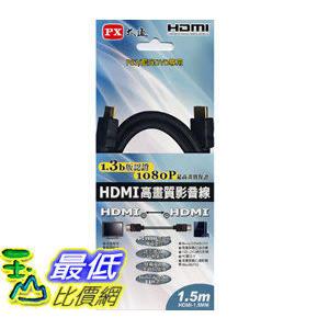 [106玉山最低比價網] 大通PX HDMI-1.5M (1.5米) 高畫質影音HDMI線 (HDMI-1.5MM)