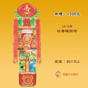【慶典祭祀/敬神祝壽】祝壽罐頭塔(7尺2)