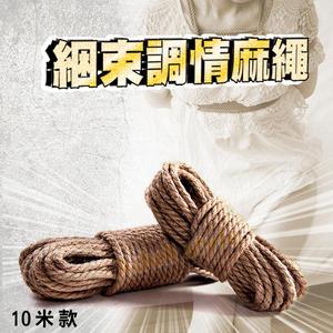 束縛麻繩 捆綁束縛加粗黃麻繩(10公尺)  -彩虹情趣用品【全面86折,390免運】