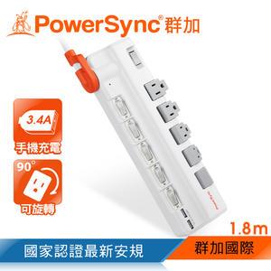 群加 PowerSync 6開5插2埠USB防雷擊抗搖擺旋轉延長線/1.8m(TR529118)