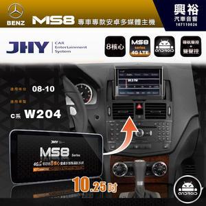 【JHY】08~10年BENZ W204 MS8安卓多媒體主機10.25吋螢幕*送4G聯網+LiTV影視1年