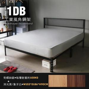角鋼美學-工業風免鎖角鋼雙人床架-2色 /DIY免工具 / H&D東稻家居