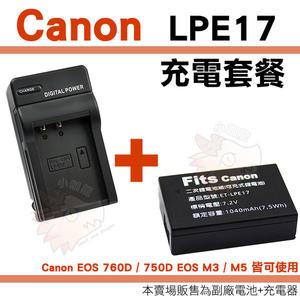 【充電套餐】 Canon LP-E17 LPE17 充電套餐 副廠電池 充電器 座充 鋰電池 坐充 EOS 750D 760D M3 M5 M6