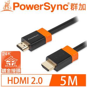 群加 Powersync HDMI2.0版 高清影音傳輸線 藍光/1080P/3D/高畫質/ 5M(H2GBR0050)
