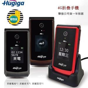 『鴻基 Hugiga T33』4G 摺疊雙螢幕手機 大字鍵 大字體 孝親手機 (贈原廠配件包+腰掛皮套)