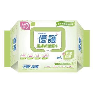 優護潔膚抑菌柔濕巾 ( 50 抽 /包,20 * 30cm )  【杏一】