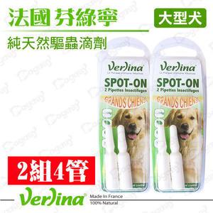 法國《芬綠寧Verlina》天然驅蟲防蚤滴劑組合 [大型犬] 非蚤不到