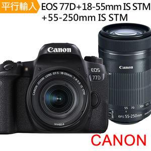 CANON EOS 77D+18-55mm+55-250mm STM 雙鏡組*(中文平輸)-送128G副電池座充雙鏡包中腳帶筆大清保貼