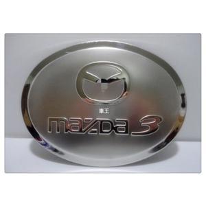 【車王小舖】馬自達 Mazda 3 馬3 馬自達3 一代 2004-2010 油箱裝飾蓋 不鏽鋼油箱蓋 油箱蓋貼