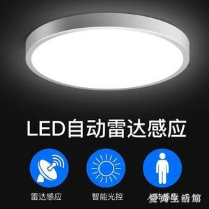 LED感應燈 樓道玄關走廊過道樓梯燈智能雷達感應燈人體吸頂燈 AW2207『愛尚生活館』