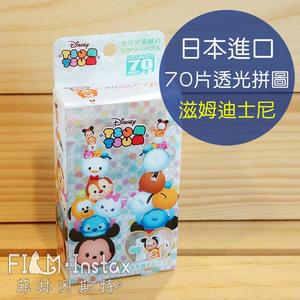 【菲林因斯特】日本進口 TSUM disney 滋姆迪士尼  70片 迷你透光拼圖 /拼圖 玩具 益智遊戲