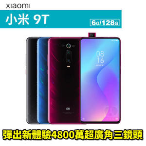 小米9T 6G/128G 6.39吋 智慧型手機 24期0利率 免運費