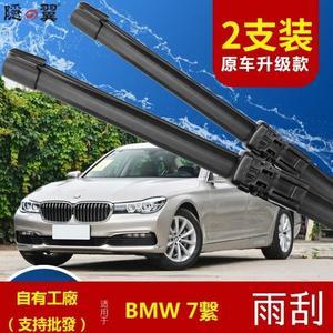 BMW適用于寶馬7繫雨刮器730Li 740Li 750 760Li老款E38/E65/E66雨刷