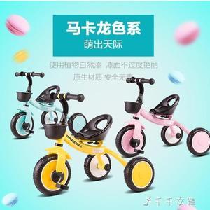 兒童三輪車1-3歲寶寶童車玩具車 2-3-5歲幼兒輕便嬰兒腳踏車 千千女鞋YXS