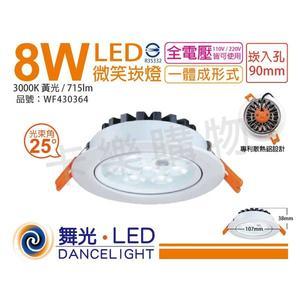舞光 LED 8W 3000K 黃光 25度 全電壓 9cm 微笑 崁燈 _WF430364