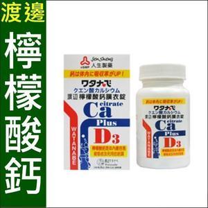 康馨-【人生製藥】渡邊 檸檬酸鈣 膜衣錠