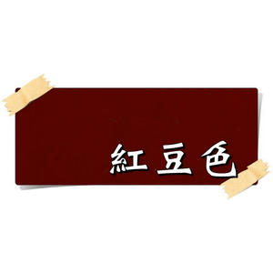 【漆寶】虹牌油性水泥漆 634紅豆色 (1加侖裝)