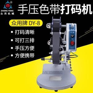 噴碼機 眾用DY-8手壓色帶打碼機直熱式打碼機生產日期鋼印仿噴碼機打碼器 mks薇薇