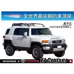 ||MyRack|| TOYOTA FJ Cruiser SUV專屬 WHISPBAR 升高 扁平式車頂架 行李架 橫桿