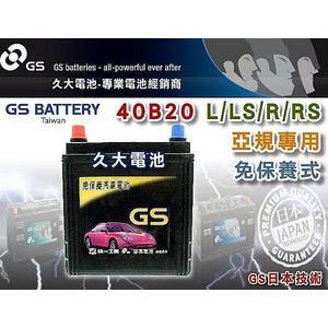 ✚久大電池❚GS 統力汽車電瓶 免保養式 40B20RS 威力 1.1/1.2 菱利 1.2/1.3/1.6