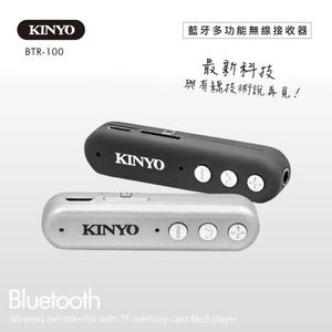 ☆KINYO 耐嘉 BTR-100 藍牙多功能無線接收器 藍芽4.2 藍牙接收器 有線變無線 藍牙耳機 喇叭