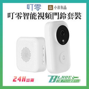 【刀鋒】叮零智能視頻門鈴套裝 小米有品 門鈴 電鈴 視頻 對講機 變聲 3號電池 現貨免運