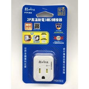 《鉦泰生活館》朝日 3P 高溫斷電  轉接器插座 過熱斷電 安全插座 3P轉2P  PTP-R08