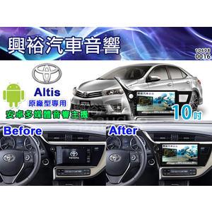 【專車專款】2017年豐田ALTIS 專用10吋觸控螢幕安卓多媒體主機*藍芽+導航+安卓*無碟四核心