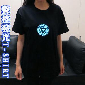 【Love Shop】第三代聲控版復仇者聯盟/鋼鐵人3/方舟反應爐造型冷光版發光棉質短袖t恤/LED發光T恤