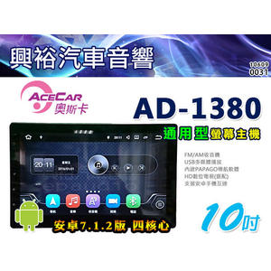 【ACECAR】奧斯卡AD-1380 通用型10吋數位彩色液晶全觸控安卓主機*內建藍芽+導航+安卓