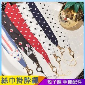 質感絲巾掛繩 絨布 布料 寬款 舒適款 絲巾長繩 手機背繩 相機掛繩 識別證 工作證 通用掛脖繩