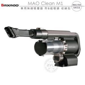 《飛翔無線3C》Bmxmao MAO Clean M1 車用無線吸塵器 附6組吸頭 收納包│公司貨│充電式 居家清潔