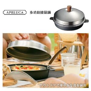 APELUCA 日本製多功能披薩鍋
