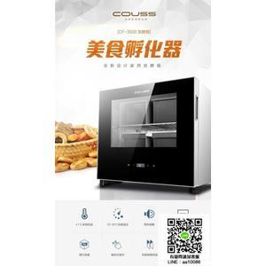 卡士COUSS CF-3500發酵箱 家用發酵桶面包醒發箱酸奶烘焙商用  MKS宜品居家館