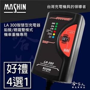 【麻新電子】LA 300 重機專用電瓶充電器 鋰鐵 鉛酸電池 雙模式 3A 全自動 免拆電池充電機