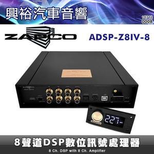 【ZAPCO】ADSP-Z8IV-8 8通道DSP數位訊號處理器*正品公司貨