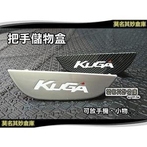 莫名其妙倉庫【KG034 車門把手置物盒】2013 Ford 福特 The All New KUGA 配件空力套件