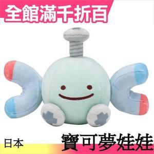 日本 寶可夢 (自爆磁怪) 娃娃 神奇寶貝 pokemon 口袋妖怪 生日 禮物【小福部屋】