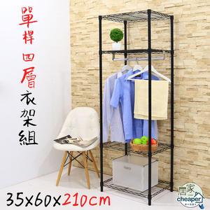 【居家cheaper】35X60X210CM四層單桿吊衣架組-鎖管(無布套),時尚黑/收納架/衣櫥架/鐵力式架/衣架